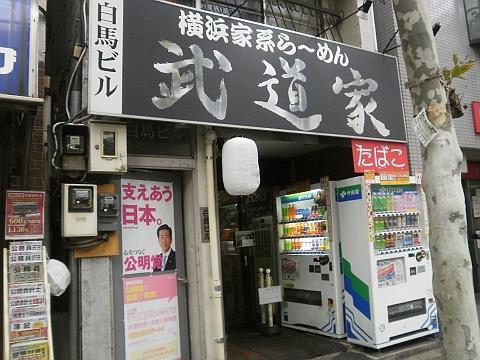 横浜家系らーめん 武道家 - 高田...
